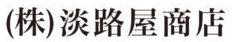 株式会社淡路屋商店